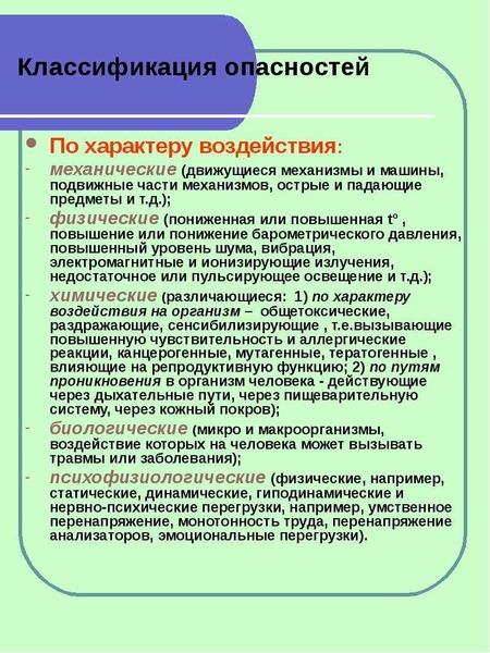Классификация опасностей По характеру воздействия: механические (движущиеся механизмы и машины, подв