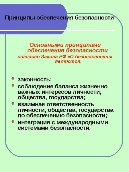 Принципы обеспечения безопасности Основными принципами обеспечения безопасности согласно Закона РФ «