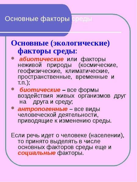 Основные факторы среды Основные (экологические) факторы среды: абиотические или факторы неживой прир