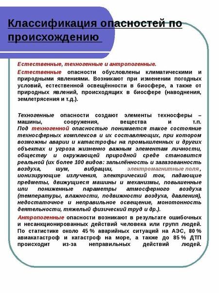 Классификация опасностей по происхождению Естественные, техногенные и антропогенные. Естественные оп