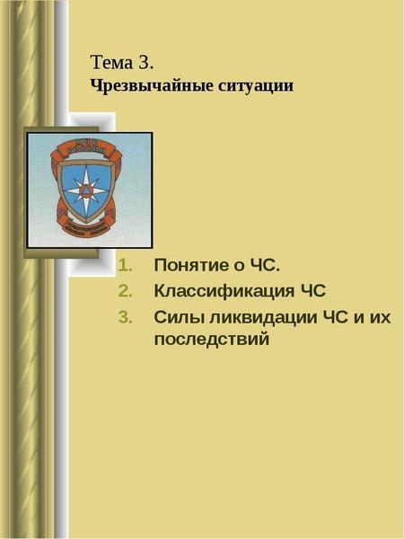 Тема 3. Чрезвычайные ситуации Понятие о ЧС. Классификация ЧС Силы ликвидации ЧС и их последствий