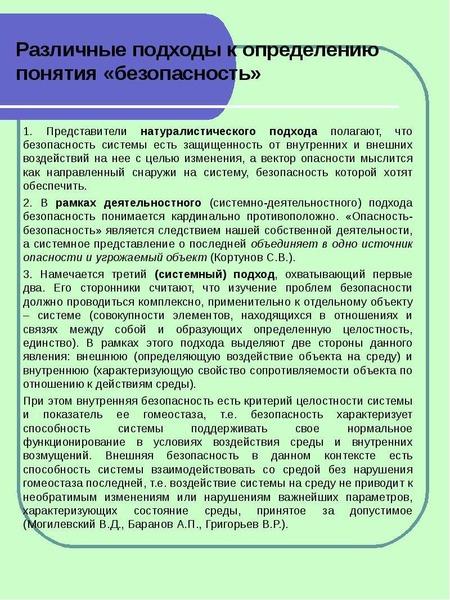 Различные подходы к определению понятия «безопасность» 1. Представители натуралистического подхода п