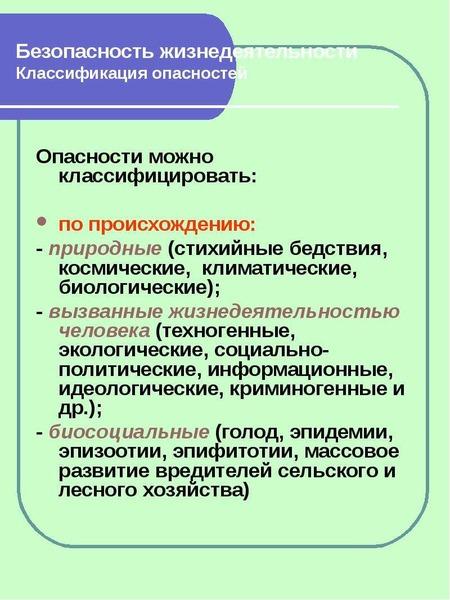 Безопасность жизнедеятельности Классификация опасностей Опасности можно классифицировать: по происхо
