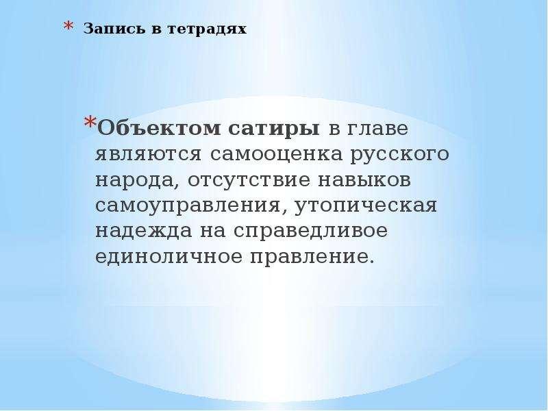 Запись в тетрадях Объектом сатиры в главе являются самооценка русского народа, отсутствие навыков са