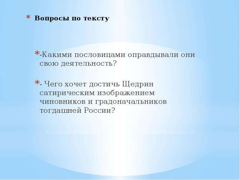 Вопросы по тексту -Какими пословицами оправдывали они свою деятельность? - Чего хочет достичь Щедрин