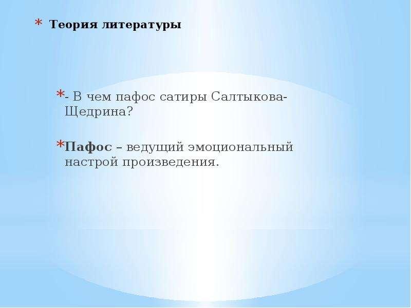 Теория литературы - В чем пафос сатиры Салтыкова-Щедрина? Пафос – ведущий эмоциональный настрой прои