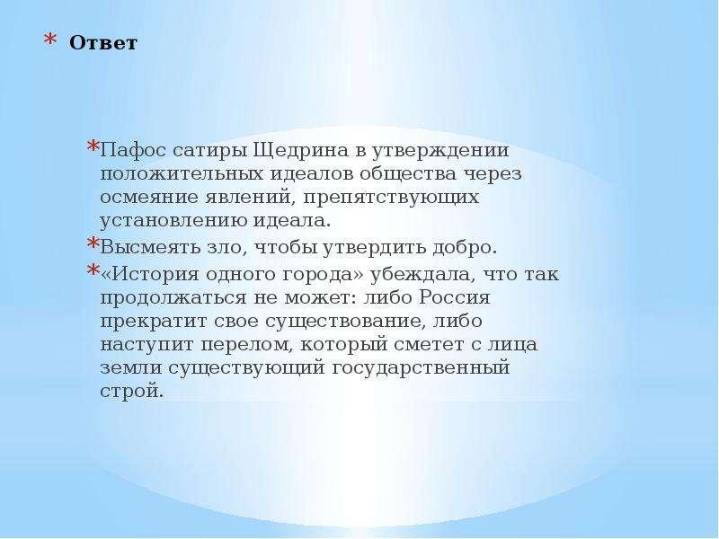 Ответ Пафос сатиры Щедрина в утверждении положительных идеалов общества через осмеяние явлений, преп