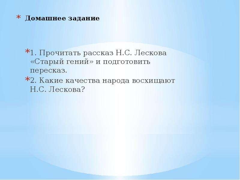 Домашнее задание 1. Прочитать рассказ Н. С. Лескова «Старый гений» и подготовить пересказ. 2. Какие