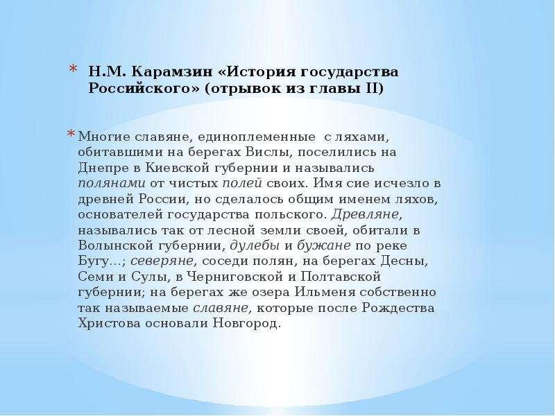 Н. М. Карамзин «История государства Российского» (отрывок из главы II) Многие славяне, единоплеменны