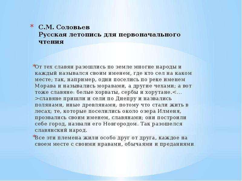 С. М. Соловьев Русская летопись для первоначального чтения От тех славян разошлись по земле многие н