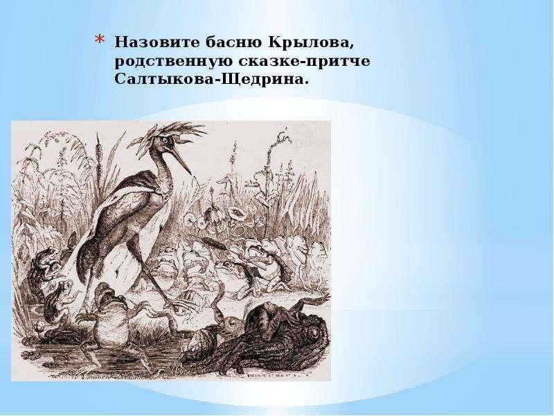 Назовите басню Крылова, родственную сказке-притче Салтыкова-Щедрина.