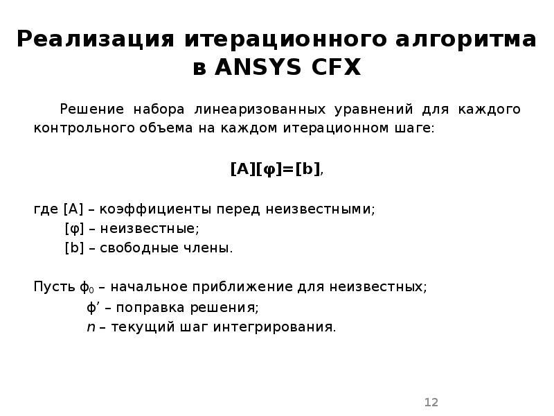 Реализация итерационного алгоритма в ANSYS CFX Решение набора линеаризованных уравнений для каждого