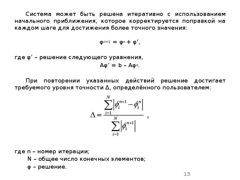 Система может быть решена итеративно с использованием начального приближения, которое корректируется