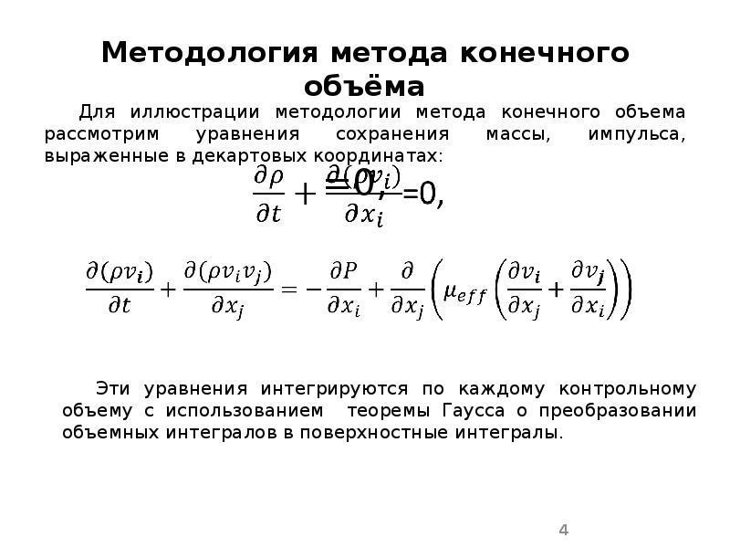 Методология метода конечного объёма Для иллюстрации методологии метода конечного объема рассмотрим у