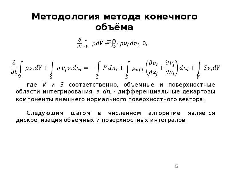 Методология метода конечного объёма