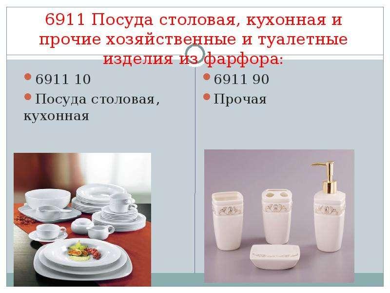 6911 Посуда столовая, кухонная и прочие хозяйственные и туалетные изделия из фарфора: 6911 10 Посуда