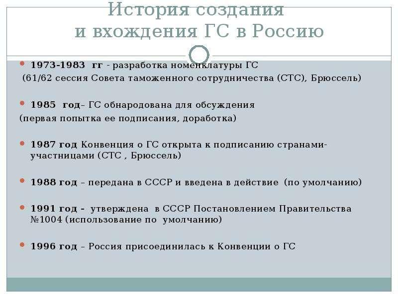 История создания и вхождения ГС в Россию 1973-1983 гг - разработка номенклатуры ГС (61/62 сессия Сов