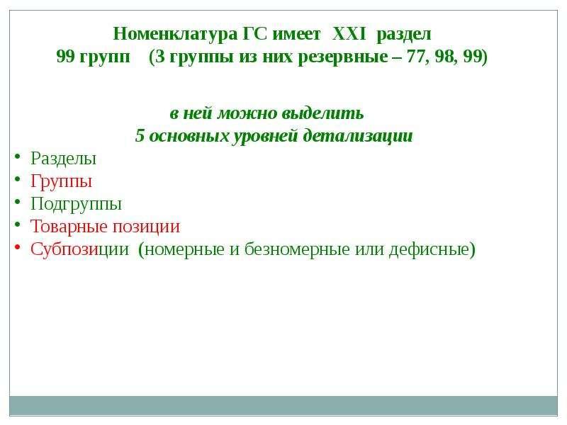 Гармонизированная система описания и кодирования товаров, слайд 21