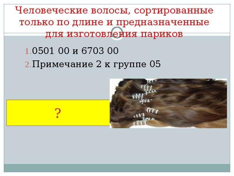 Человеческие волосы, сортированные только по длине и предназначенные для изготовления париков 0501 0