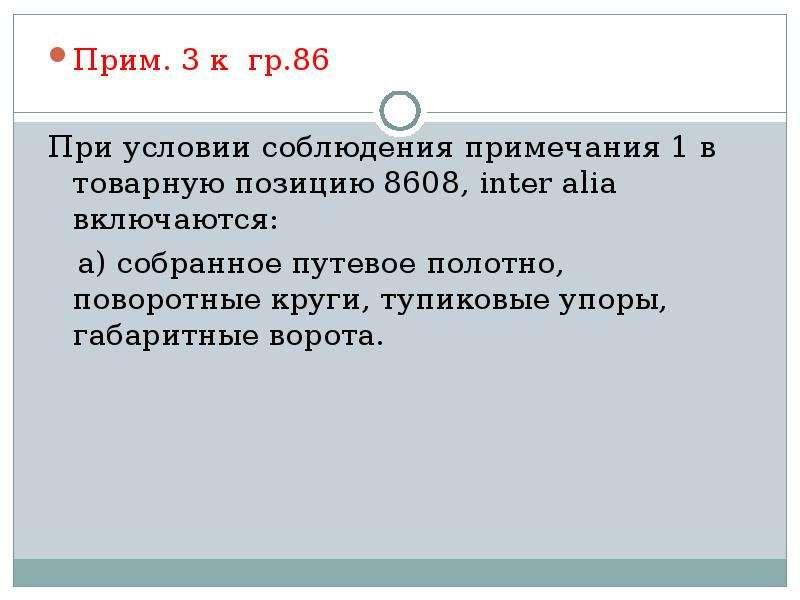 Прим. 3 к гр. 86 Прим. 3 к гр. 86 При условии соблюдения примечания 1 в товарную позицию 8608, inter