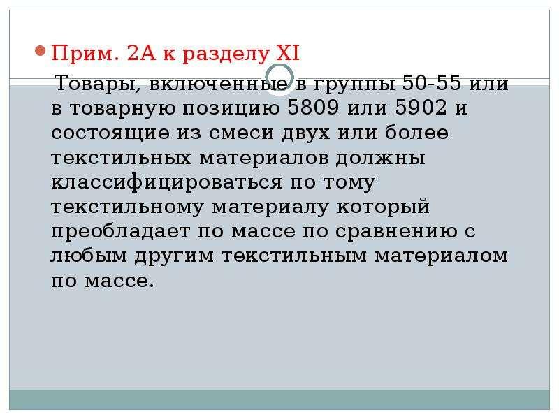 Прим. 2А к разделу XI Прим. 2А к разделу XI Товары, включенные в группы 50-55 или в товарную позицию