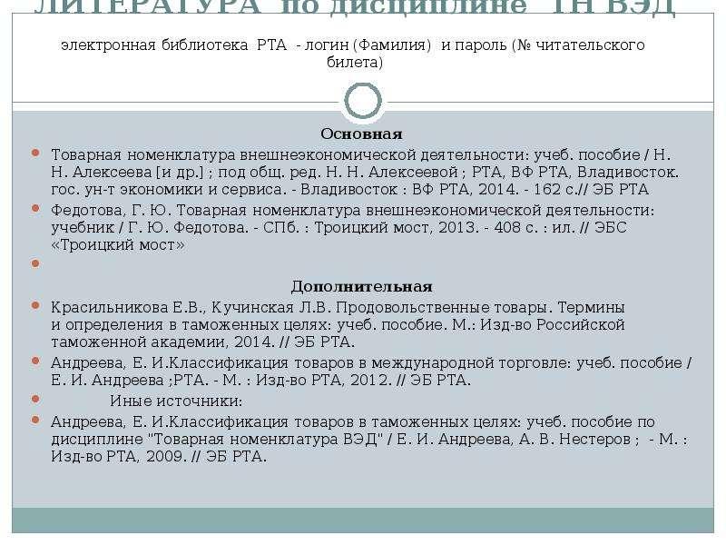 ЛИТЕРАТУРА по дисциплине ТН ВЭД электронная библиотека РТА - логин (Фамилия) и пароль (№ читательско