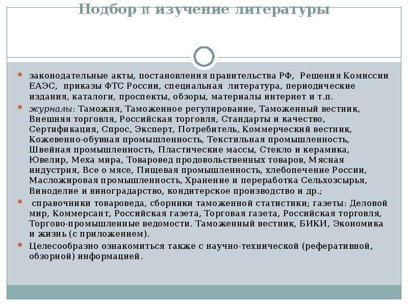 Подбор и изучение литературы законодательные акты, постановления правительства РФ, Решения Комиссии
