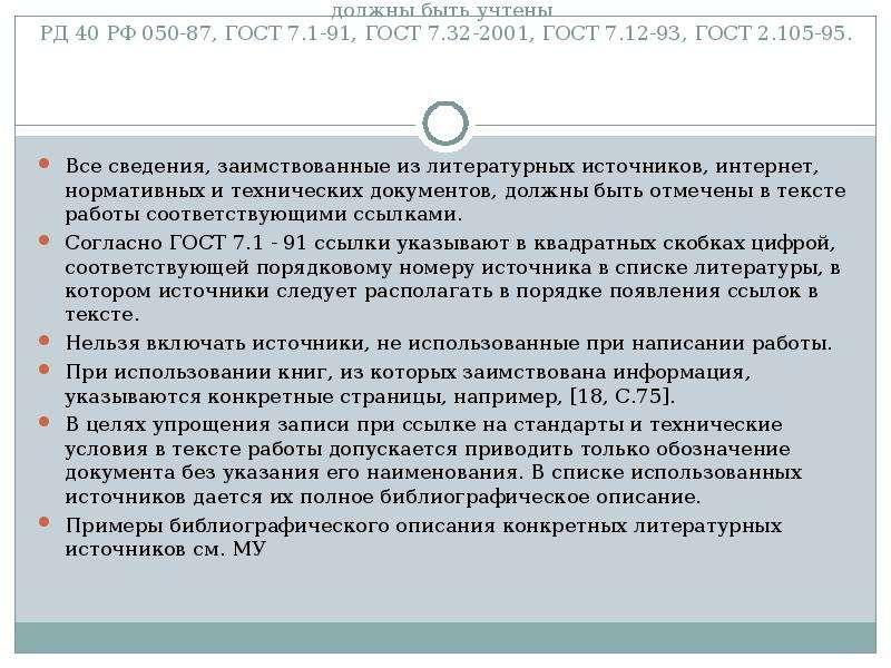 Общие требования к оформлению работ приведены в МУ должны быть учтены РД 40 РФ 050-87, ГОСТ 7. 1-91,