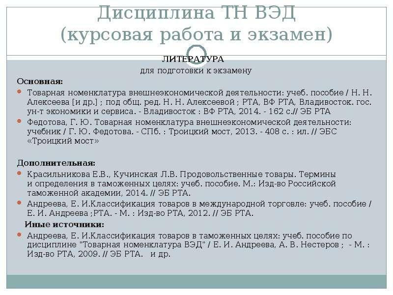 Дисциплина ТН ВЭД (курсовая работа и экзамен) ЛИТЕРАТУРА для подготовки к экзамену Основная: Товарна