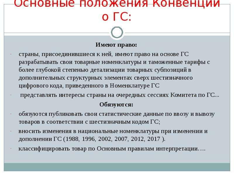 Основные положения Конвенции о ГС: Имеют право: страны, присоединившиеся к ней, имеют право на основ