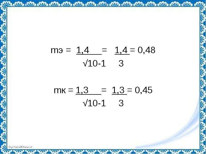 mэ = 1,4 = 1,4 = 0,48 mэ = 1,4 = 1,4 = 0,48 √10-1 3 mк = 1,3 = 1,3 = 0,45 √10-1 3