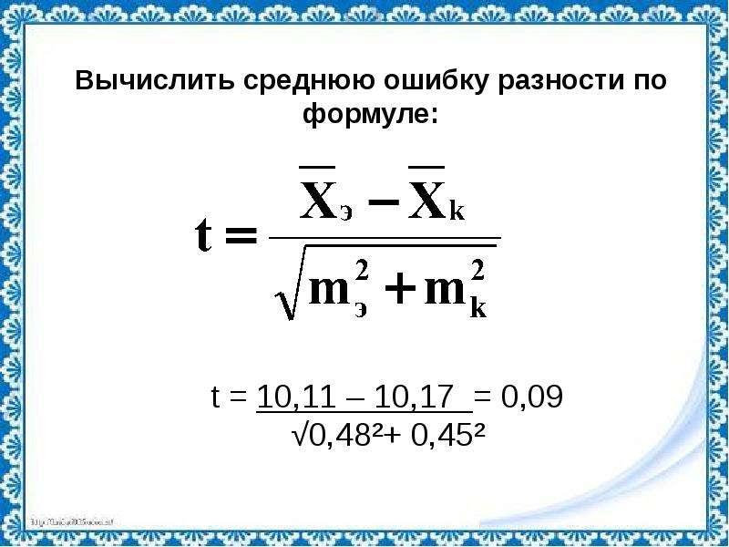 Вычислить среднюю ошибку разности по формуле: