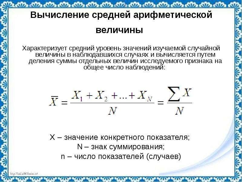 Вычисление средней арифметической величины Характеризует средний уровень значений изучаемой случайно