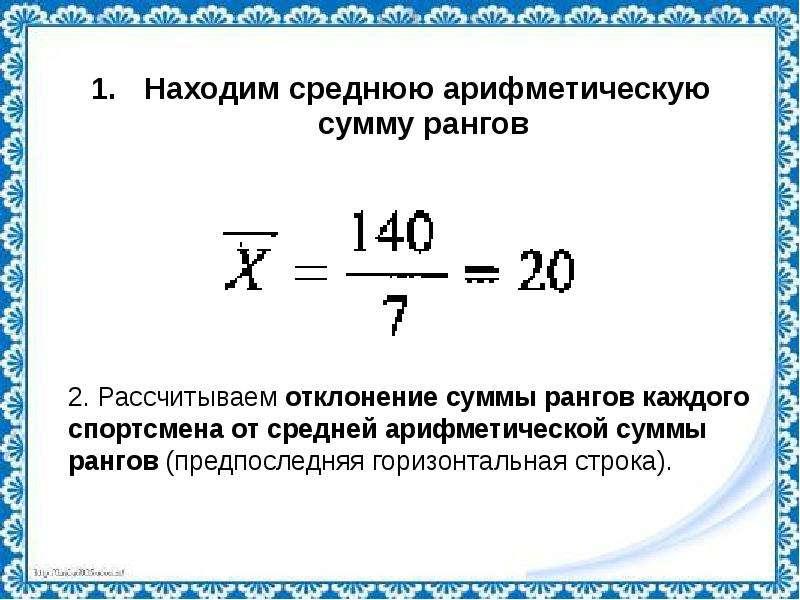 Находим среднюю арифметическую сумму рангов Находим среднюю арифметическую сумму рангов