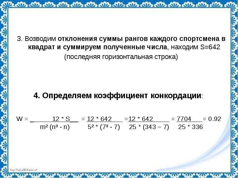3. Возводим отклонения суммы рангов каждого спортсмена в квадрат и суммируем полученные числа, наход