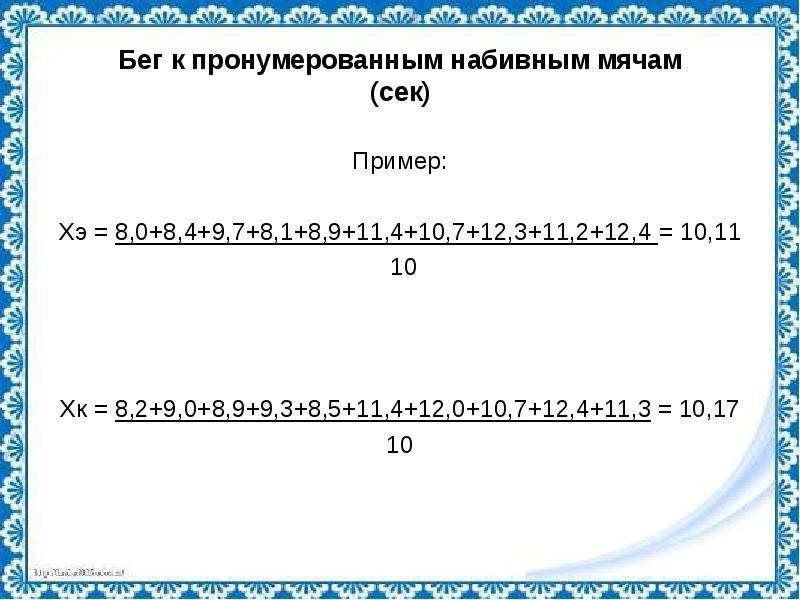 Бег к пронумерованным набивным мячам (сек) Пример: Хэ = 8,0+8,4+9,7+8,1+8,9+11,4+10,7+12,3+11,2+12,4