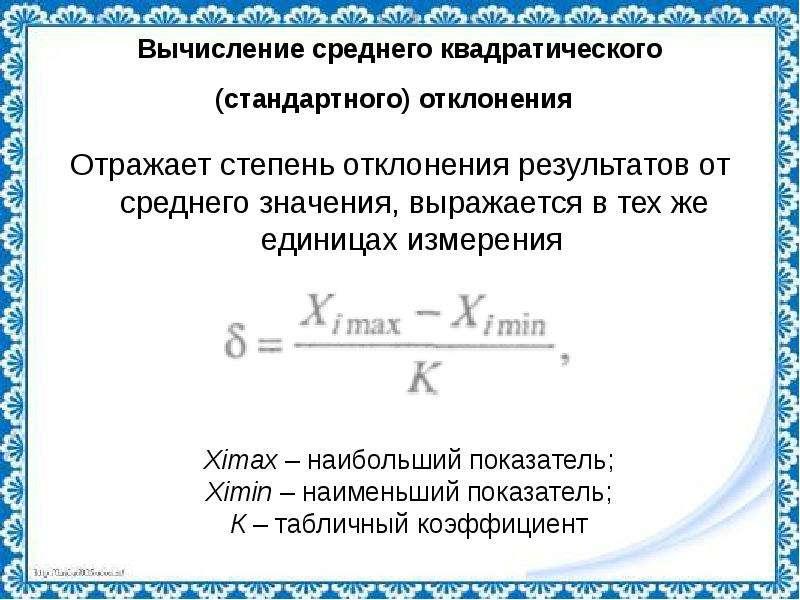 Вычисление среднего квадратического (стандартного) отклонения Отражает степень отклонения результато