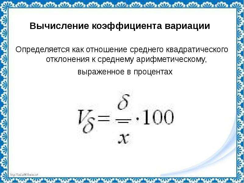 Вычисление коэффициента вариации Определяется как отношение среднего квадратического отклонения к ср
