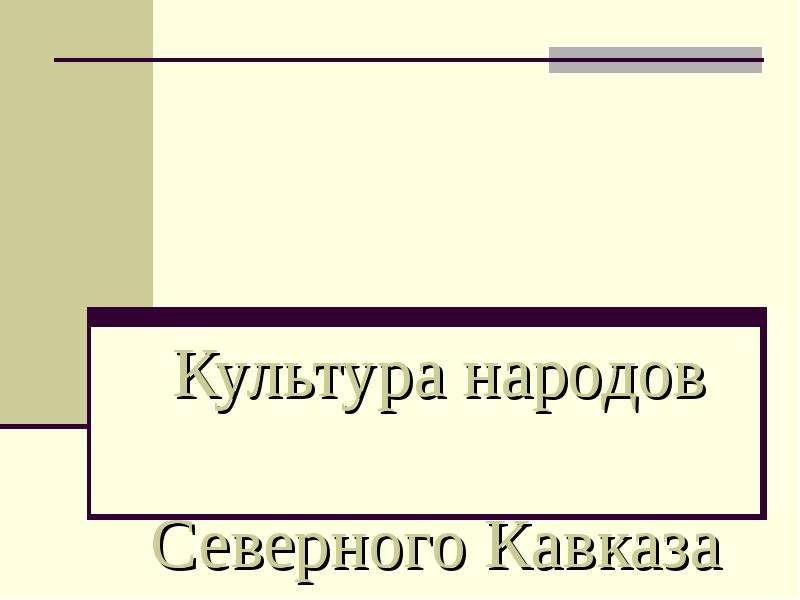 Презентация Культура народов Северного Кавказа
