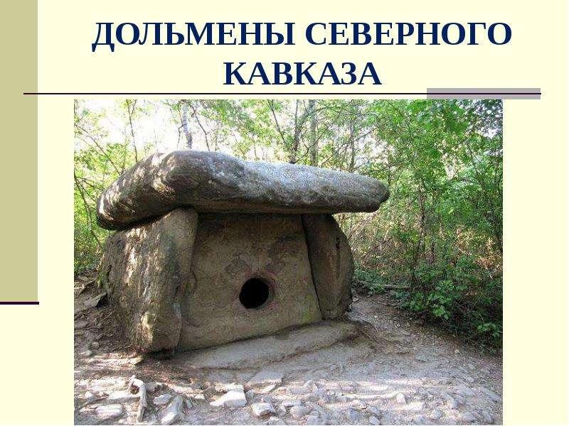 ДОЛЬМЕНЫ СЕВЕРНОГО КАВКАЗА
