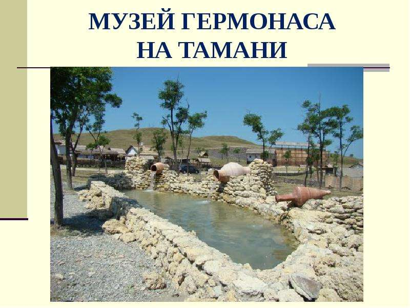 МУЗЕЙ ГЕРМОНАСА НА ТАМАНИ