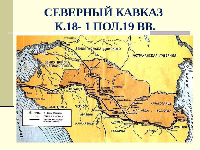 СЕВЕРНЫЙ КАВКАЗ К. 18- 1 ПОЛ. 19 ВВ.