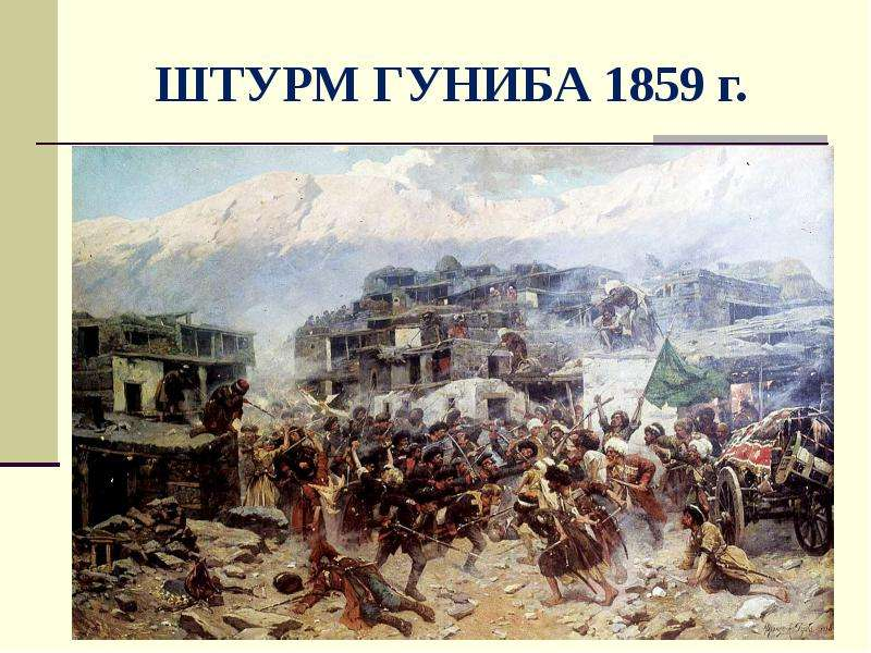 ШТУРМ ГУНИБА 1859 г.