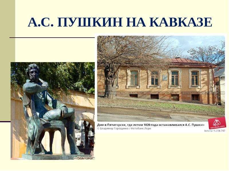 А. С. ПУШКИН НА КАВКАЗЕ
