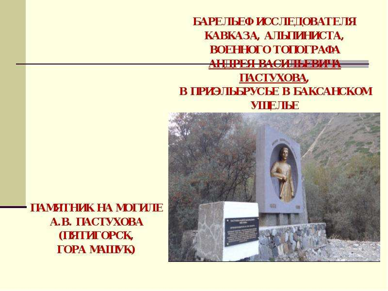 Культура народов Северного Кавказа, слайд 4