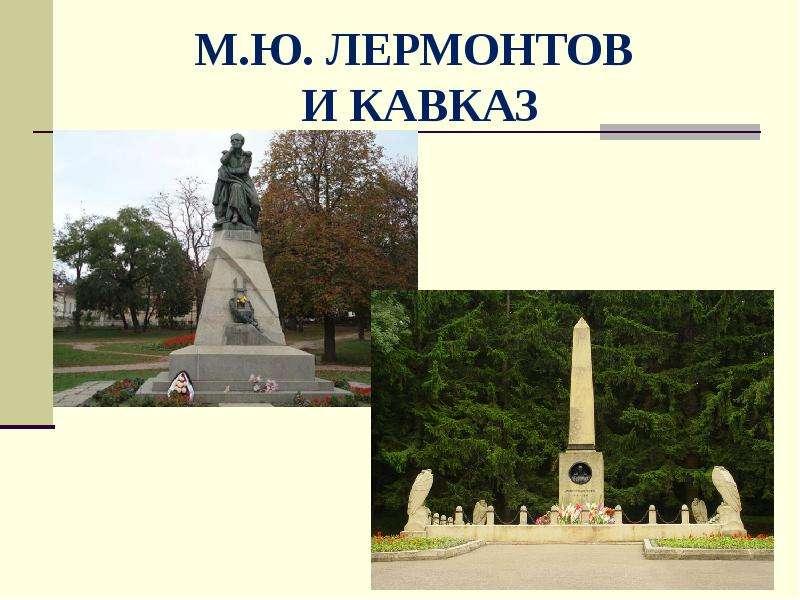 М. Ю. ЛЕРМОНТОВ И КАВКАЗ