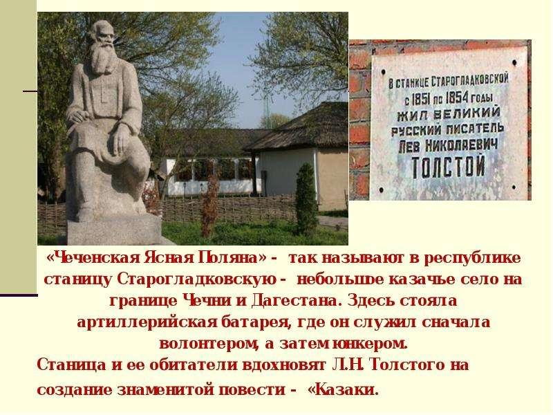 Культура народов Северного Кавказа, слайд 32