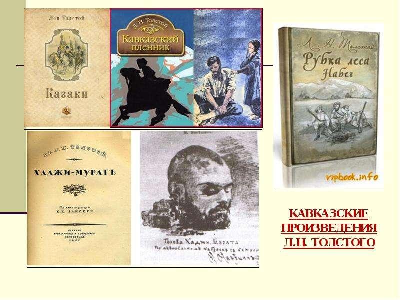 Культура народов Северного Кавказа, слайд 33