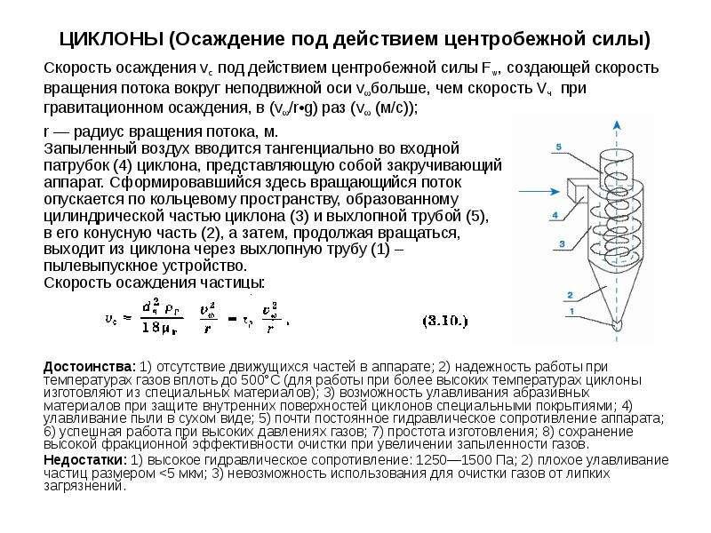 ЦИКЛОНЫ (Осаждение под действием центробежной силы) Скорость осаждения vс под действием центробежной