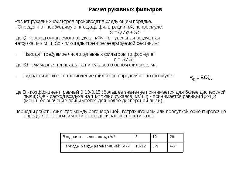 Расчет рукавных фильтров Расчет рукавных фильтров Расчет рукавных фильтров производят в следующем по